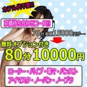 「ホテル代不要の激安イベント80分10000円!!」04/25(水) 10:54 | Club Ring 京橋店のお得なニュース