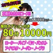 「ホテル込みで80分10000円ポッキリ!何処よりも安いでしょ!」04/25(水) 10:54 | Club Ring 京橋店のお得なニュース