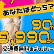 「交通費【無料】でお遊びいただけます!!ご自宅・ビジネスまで即ご案内致します!」04/25(水) 10:54 | Club Ring 京橋店のお得なニュース