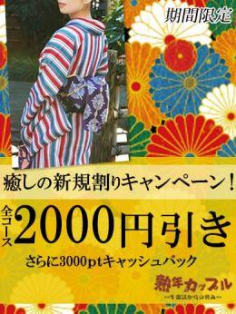 【イベント】新規様限定イベント!!   熟年カップル名古屋~生電話からの営み~ - 名古屋風俗
