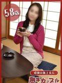 みどり(昭和37年生まれ) 熟年カップル名古屋~生電話からの営み~でおすすめの女の子