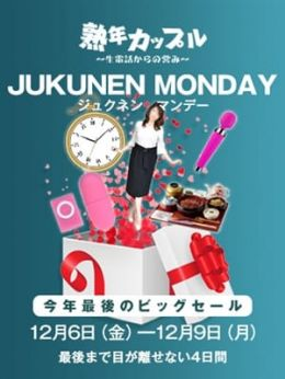 【今年最後】ジュクネンマンデー開幕! | 熟年カップル名古屋~生電話からの営み~ - 名古屋風俗