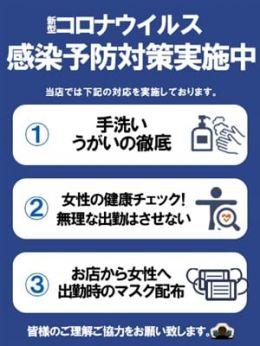 【お知らせ】感染予防対策実施中! | 熟年カップル名古屋~生電話からの営み~ - 名古屋風俗