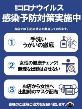 【お知らせ】感染予防対策実施中!|熟年カップル名古屋~生電話からの営み~で評判の女の子