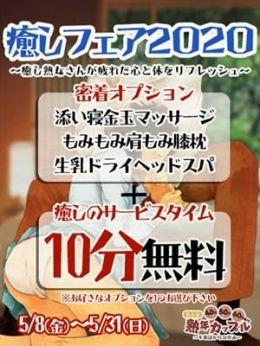 癒しフェア2020 | 熟年カップル名古屋~生電話からの営み~ - 名古屋風俗