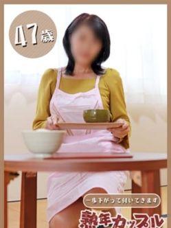 みすず(昭和49年生まれ)|熟年カップル名古屋~生電話からの営み~でおすすめの女の子