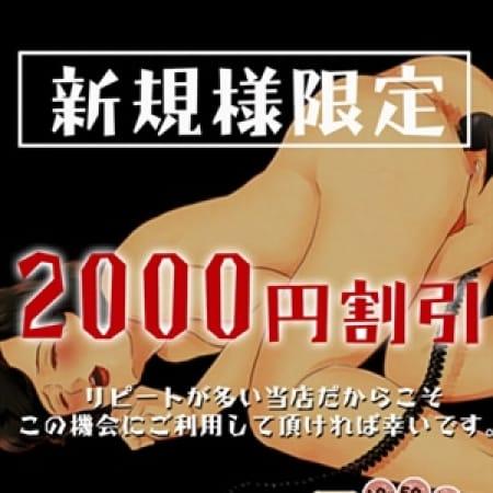 【イベント】新規限定