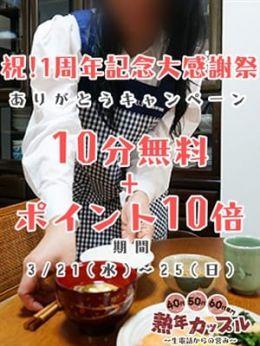 大感謝祭 第4弾   熟年カップル名古屋~生電話からの営み~ - 名古屋風俗