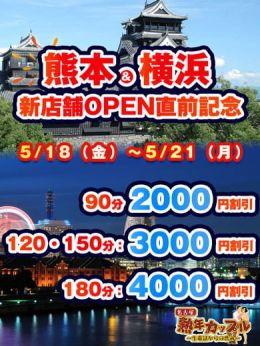 イベント開催! | 熟年カップル名古屋~生電話からの営み~ - 名古屋風俗