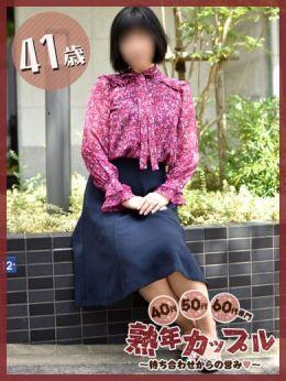 すみれ(昭和52年生まれ) | 熟年カップル名古屋~生電話からの営み~ - 名古屋風俗