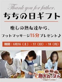 【イベント情報】 | 熟年カップル名古屋~生電話からの営み~ - 名古屋風俗