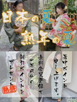 暑中ポイントプレゼント | 熟年カップル名古屋~生電話からの営み~ - 名古屋風俗