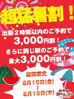 【イベント】超猛暑割|熟年カップル名古屋~生電話からの営み~ - 名古屋風俗