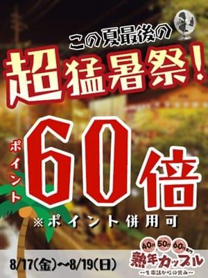 【イベント】この夏最後の超猛暑祭|熟年カップル名古屋~生電話からの営み~ - 名古屋風俗