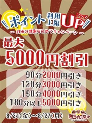 【イベント】ポイント上限UP!|熟年カップル名古屋~生電話からの営み~ - 名古屋風俗