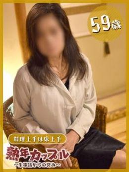 ゆうか(昭和34年生まれ) | 熟年カップル名古屋~生電話からの営み~ - 名古屋風俗