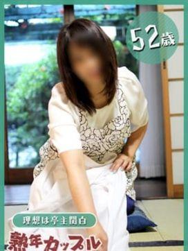 ふうか(昭和43年生まれ)|熟年カップル名古屋~生電話からの営み~で評判の女の子