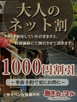 【イベント】大人のネット割りはじまる!! | 熟年カップル名古屋~生電話からの営み~ - 名古屋風俗