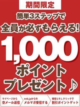 メルマガ登録で1000ptプレゼント!   熟年カップル名古屋~生電話からの営み~ - 名古屋風俗