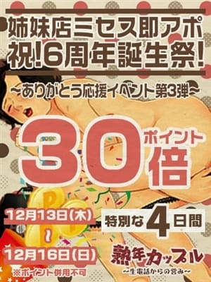 【イベント】ポイント30倍|熟年カップル名古屋~生電話からの営み~ - 名古屋風俗