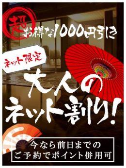 【イベント】大人のネット割   熟年カップル名古屋~生電話からの営み~ - 名古屋風俗