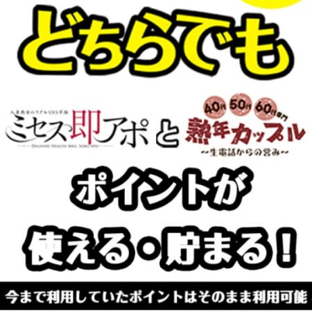 「【最新情報】遊ぶ・貯まる・Sポイント統合開始!」01/05(金) 16:15   熟年カップル名古屋~生電話からの営み~のお得なニュース