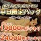 熟年カップル名古屋~生電話からの営み~の速報写真