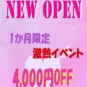 ★一ヵ月限定OPENイベント開催!!さんの写真
