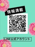 LINE公式アカウント|茨城水戸ちゃんこでおすすめの女の子