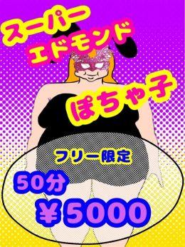 スーパーエドモンド♡ぽちゃ子♡   茨城水戸ちゃんこ - 水戸風俗