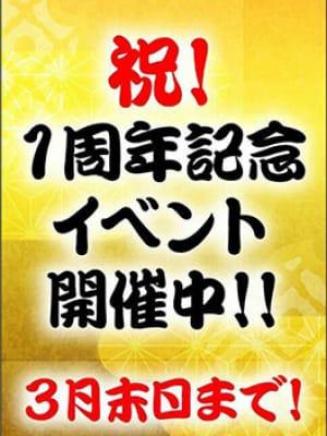 祝!1周年記念☆彡|茨城水戸ちゃんこ - 水戸風俗