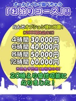 お泊りコース☆彡 | 茨城水戸ちゃんこ - 水戸風俗