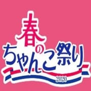 「2,000円割引キャンペーン♪赤字でごわすm(_ _)m」01/23(土) 23:01 | 茨城水戸ちゃんこのお得なニュース