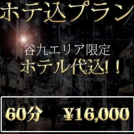 「ホテル代込イベント!!」01/18(木) 20:18 | 萌え萌え学園のお得なニュース