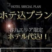 「ホテル代込イベント!!」10/18(木) 22:15   萌え萌え学園のお得なニュース