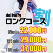 「デリバリーイベントロングコース割り!!」11/02(金) 03:40 | 萌え萌え学園のお得なニュース