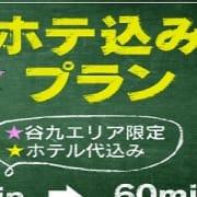 「ホテル代込イベント!!」12/12(水) 15:03 | 萌え萌え学園のお得なニュース