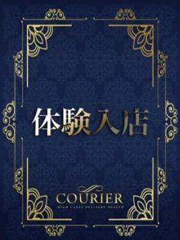 ミサキ | COURIER~クーリエ~ - 祇園・清水(洛東)風俗