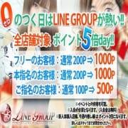 【 0 】 ( ゼロ ) の つく日は 【 ポイント5倍 day!! 】 静岡♂風俗の神様浜松店