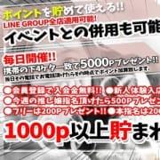 「会員様募集」10/17(日) 13:02 | 静岡♂風俗の神様浜松店のお得なニュース