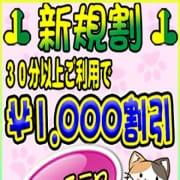 「≪新規割≫30分以上ご利用で500円割引!」01/19(金) 18:39 | 仙台手こき専門店 ネコの手のお得なニュース
