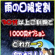 雨の日限定サービス|仙台手こき専門店 ネコの手 - 仙台風俗