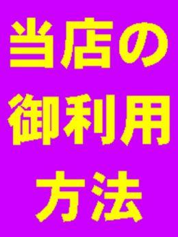 まりな | Bellsephone~ベルセポネ~ - 新宿・歌舞伎町風俗