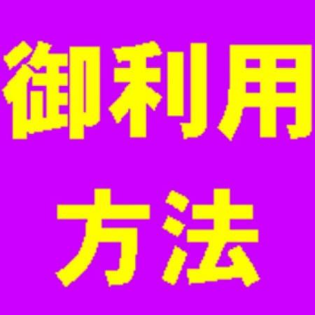 「グランドオープンキャンペーン!!!」02/09(金) 19:18 | Bellsephone~ベルセポネ~のお得なニュース