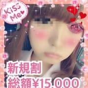 「ご新規様限定!お試し価格!!」04/11(水) 00:45 | 煌き~人妻SELECTION~新宿店のお得なニュース