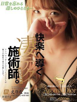 新人 えりな | Aroma Dior - 新潟・新発田風俗
