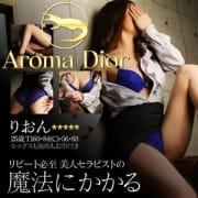 「モザイク越の雰囲気でも美人★新人 りおんさん(25)5つ星セラピスト大人気です!」06/22(金) 14:55   Aroma Diorのお得なニュース