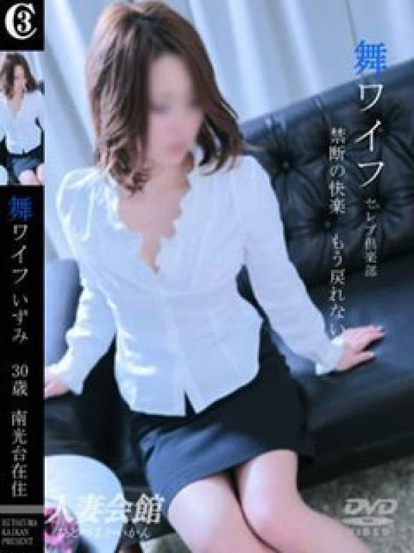 「出勤してま~すっ!よろしくね♪」01/19(金) 17:50   いずみの写メ・風俗動画