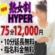 「★★★熟女割りHYPER★★★」09/24(日) 20:21 | 愛人援女 石巻店のお得なニュース