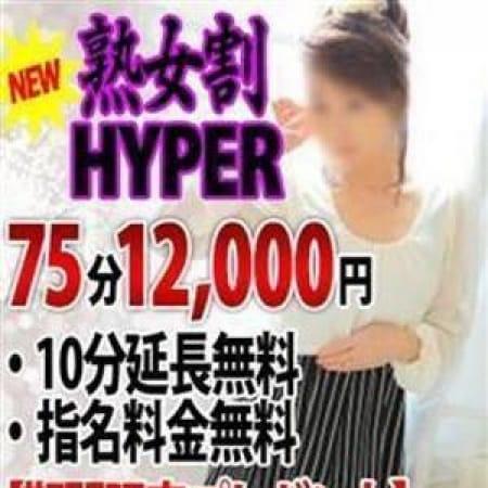 「★★★熟女割りHYPER★★★」03/23(金) 17:02 | 愛人援女 石巻店のお得なニュース